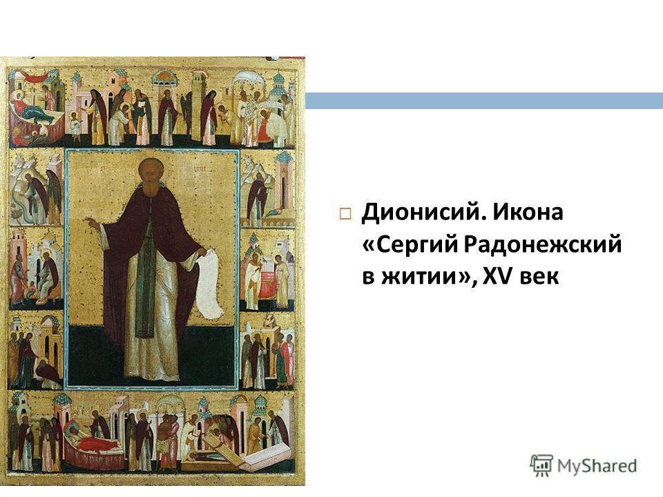 Дионисий. Икона « Сергий Радонежский в житии », XV век