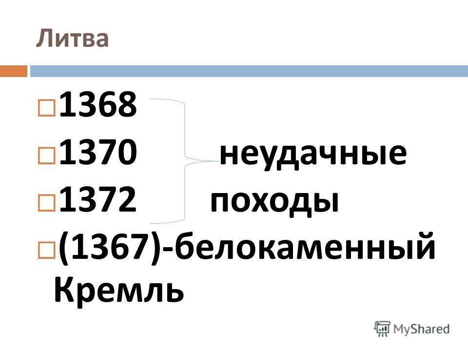 Литва 1368 1370 неудачные 1372 походы (1367)- белокаменный Кремль