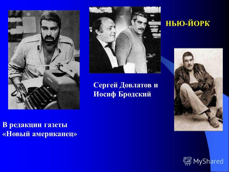 НЬЮ-ЙОРК В редакции газеты «Новый американец» Сергей Довлатов и Иосиф Бродский