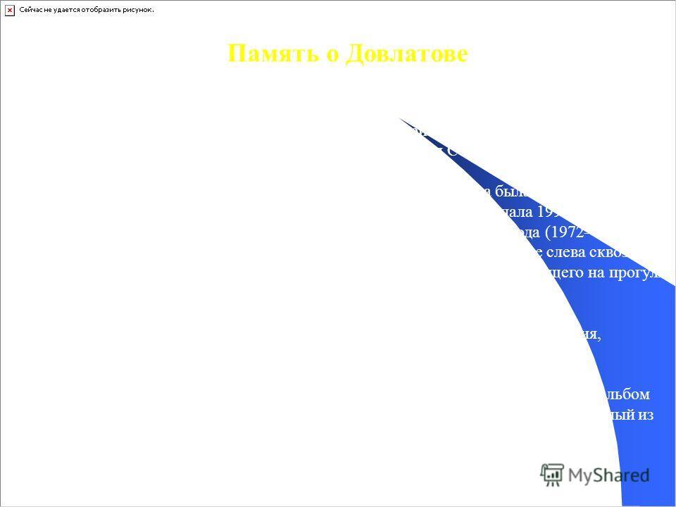 Память о Довлатове 3 сентября 2007 года в 15:00 в Санкт-Петербурге, на улице Рубинштейна, дом 23, состоялась торжественная церемония открытия мемориальной доски писателю. Автором мемориальной доски является Алексей Архипов, член Союза художников Росс