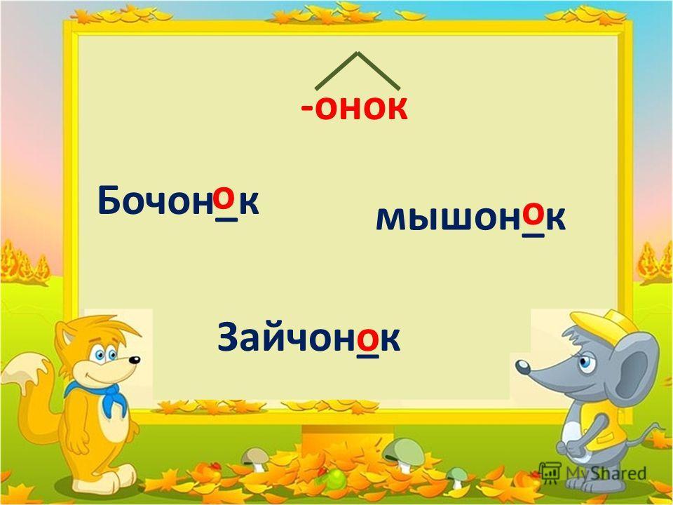 Бочон_к мышон_к Зайчон_ко о о -окон