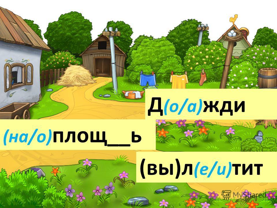 (на/о) плащ__ь (вы)л (е/и) тит Д (о/а) жди