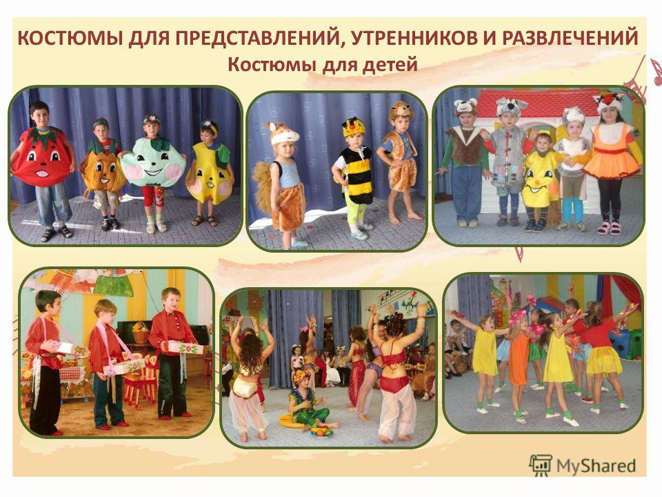 КОСТЮМЫ ДЛЯ ПРЕДСТАВЛЕНИЙ, УТРЕННИКОВ И РАЗВЛЕЧЕНИЙ Костюмы для детей
