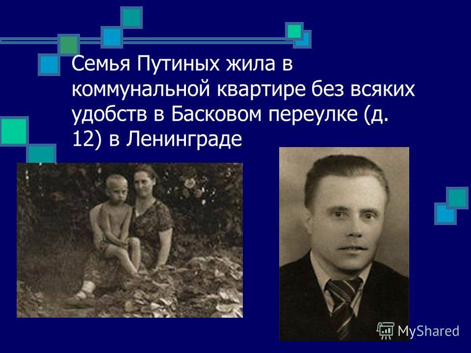 Семья Путиных жила в коммунальной квартире без всяких удобств в Басковом переулке (д. 12) в Ленинграде