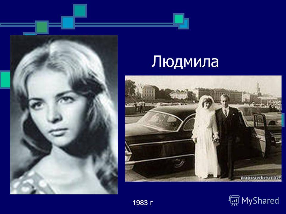 Людмила 1983 г