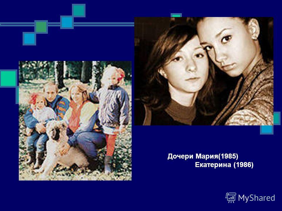 Дочери Мария(1985) Екатерина (1986)