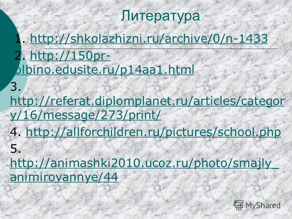 Литература 1. http://shkolazhizni.ru/archive/0/n-1433http://shkolazhizni.ru/archive/0/n-1433 2. http://150pr- tolbino.edusite.ru/p14aa1.htmlhttp://150pr- tolbino.edusite.ru/p14aa1. html 3. http://referat.diplomplanet.ru/articles/categor y/16/message/