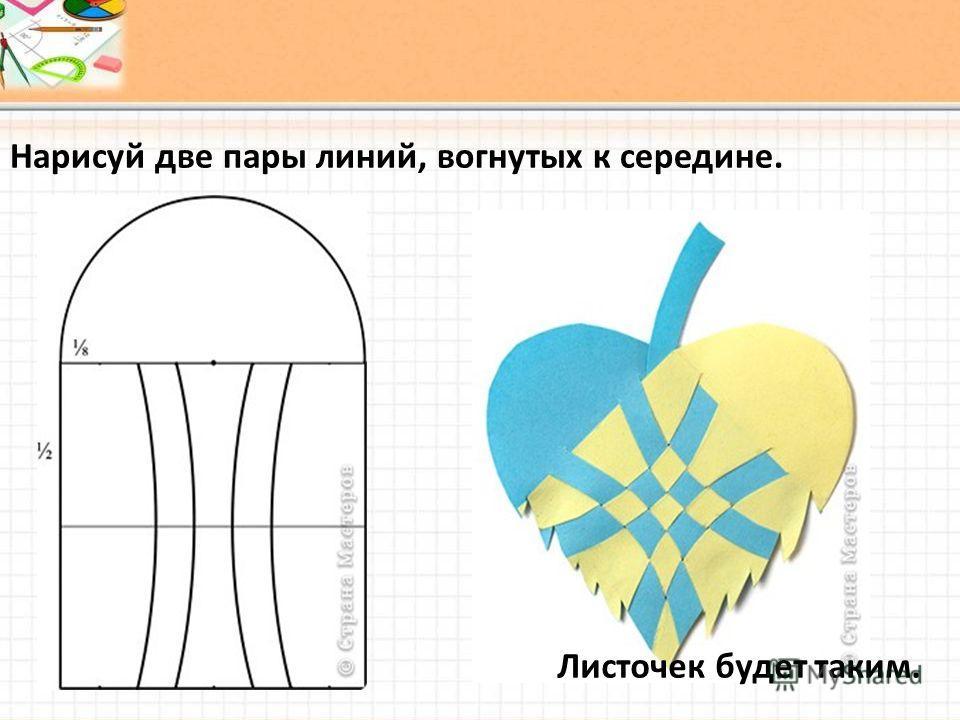 Разрезать одновременно нужно два или три (с шаблоном) листка. Чтобы они не сдвигались, можно использовать скрепки. Нарисуй две пары линий, вогнутых к середине. Листочек будет таким.
