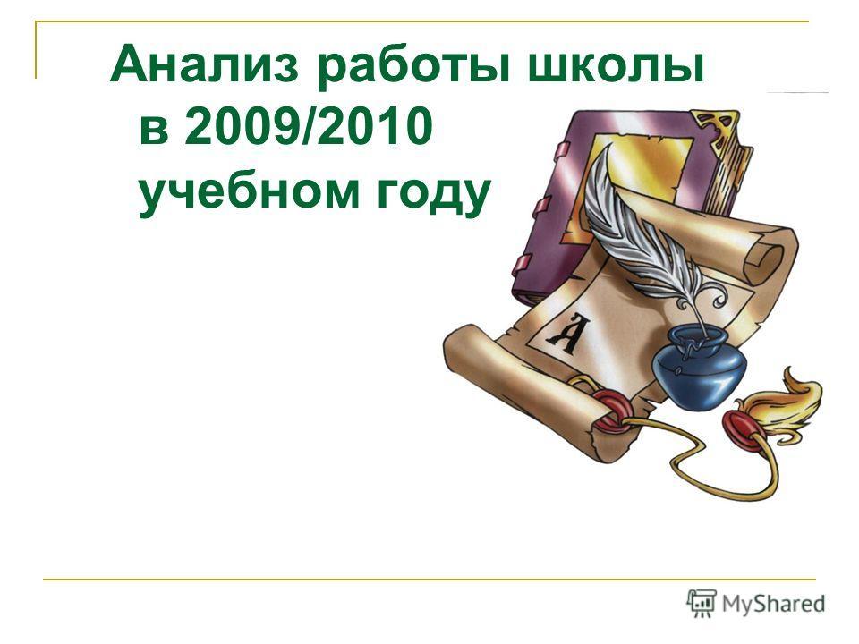 Анализ работы школы в 2009/2010 учебном году