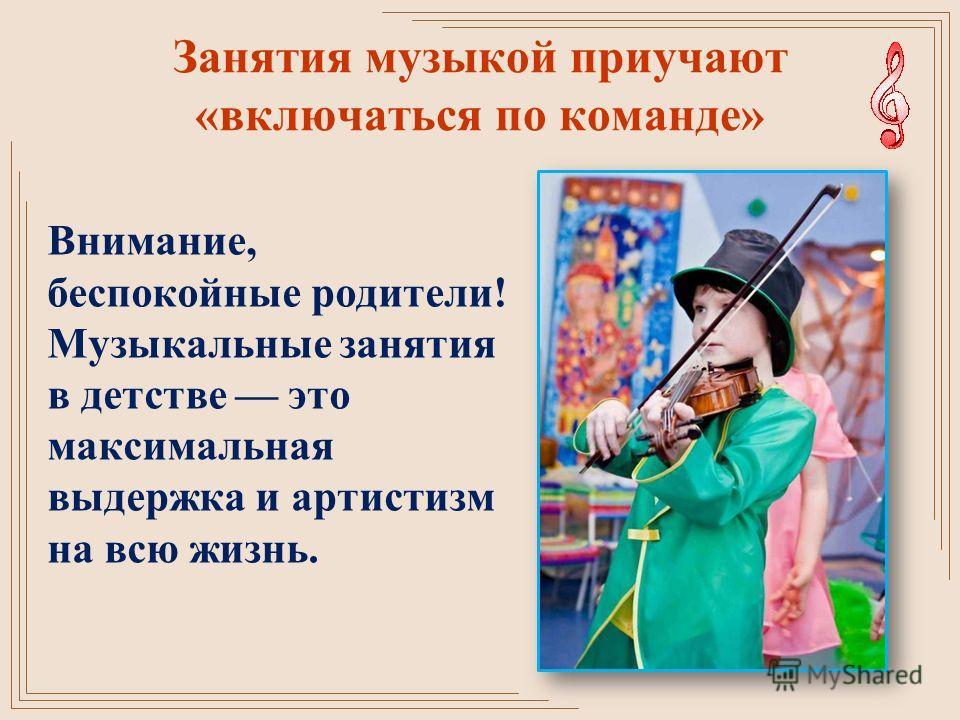 Занятия музыкой приучают «включаться по команде» Внимание, беспокойные родители! Музыкальные занятия в детстве это максимальная выдержка и артистизм на всю жизнь.