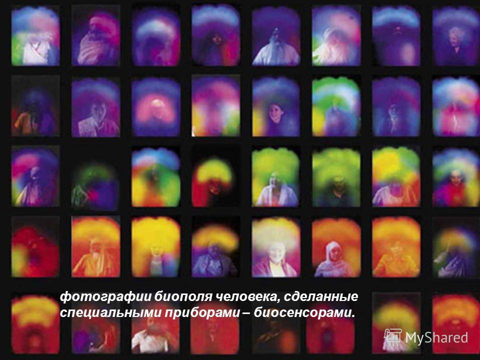 фотографии биополя человека, сделанные специальными приборами – биосенсорами.