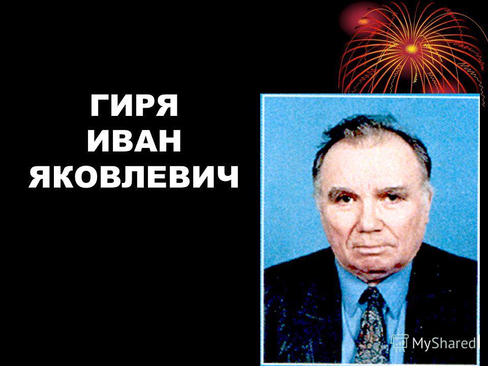 ГИРЯ ИВАН ЯКОВЛЕВИЧ