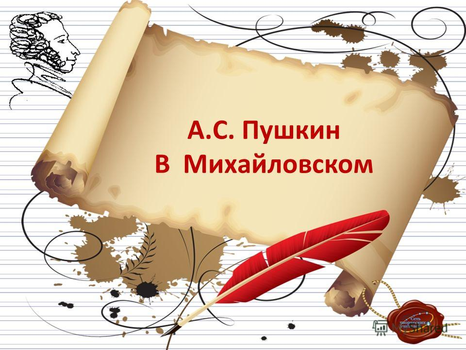А.С. Пушкин В Михайловском