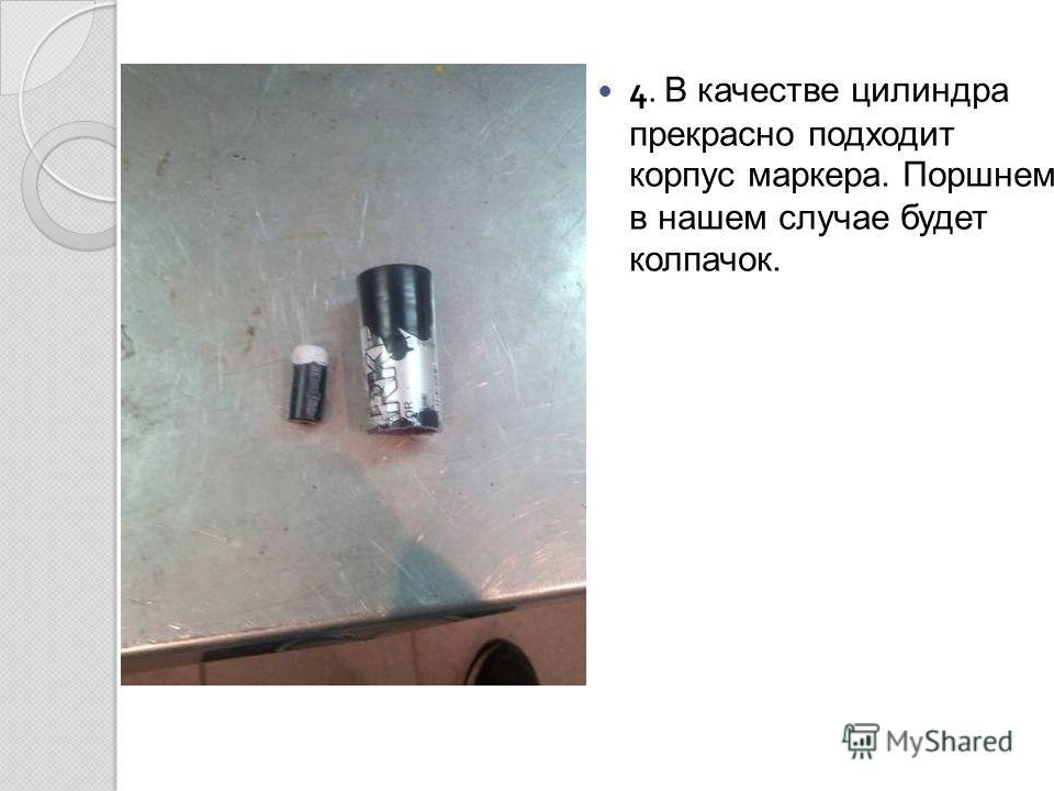 2. В одной крышке по центру делается отверстие. 3. Корпус двигателя Стирлинга вырезается из пластиковой бутылки. Корпус приклеивается к крышке пластичным эпоксидным составом.