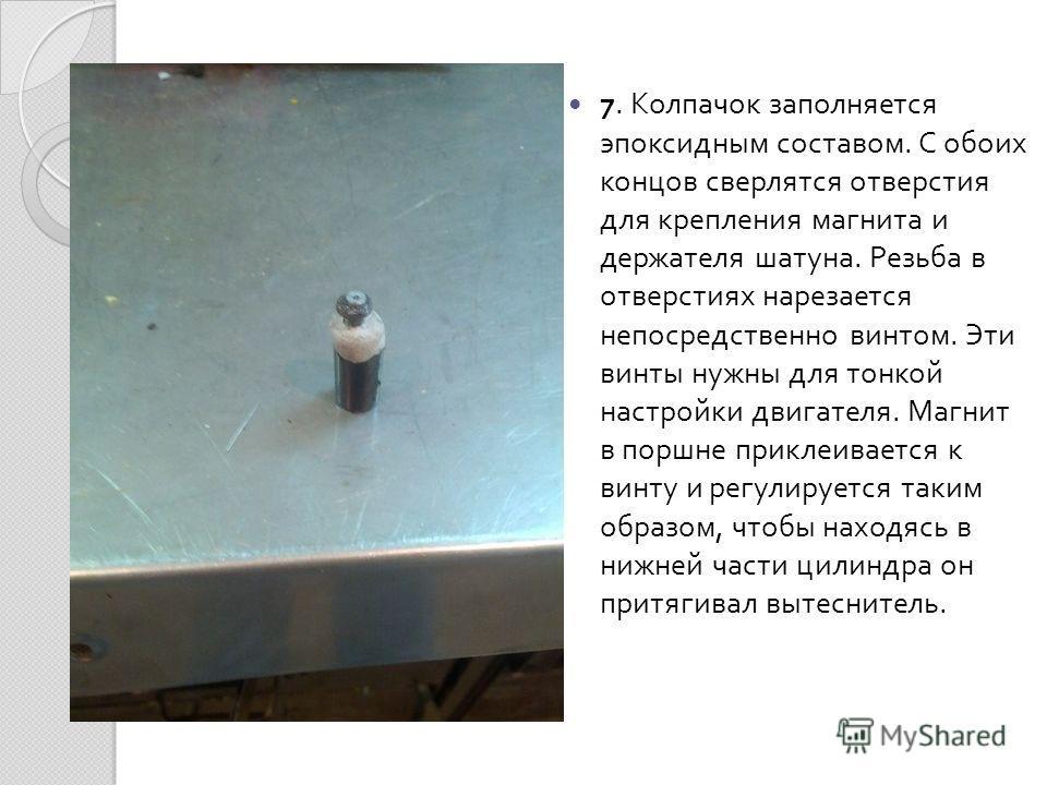 5. Это вытеснитель. В процессе работы двигателя Стирлинга он перемещает воздух внутри корпуса от горячей части к холодной и обратно. Изготавливается из губки для мытья посуды. В центре приклеивается магнит. Так же магнит нужно зафиксировать дополните