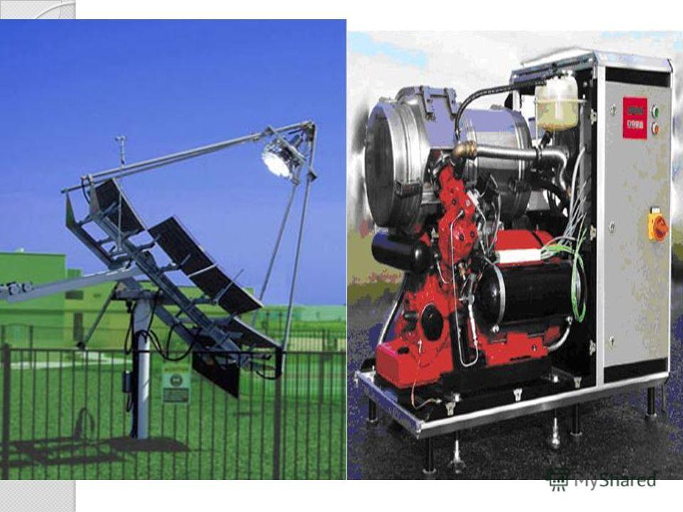 Двигатель Стирлинга может использоваться для преобразования солнечной энергии в электрическую. Для этого двигатель Стирлинга устанавливается в фокус параболического зеркала.