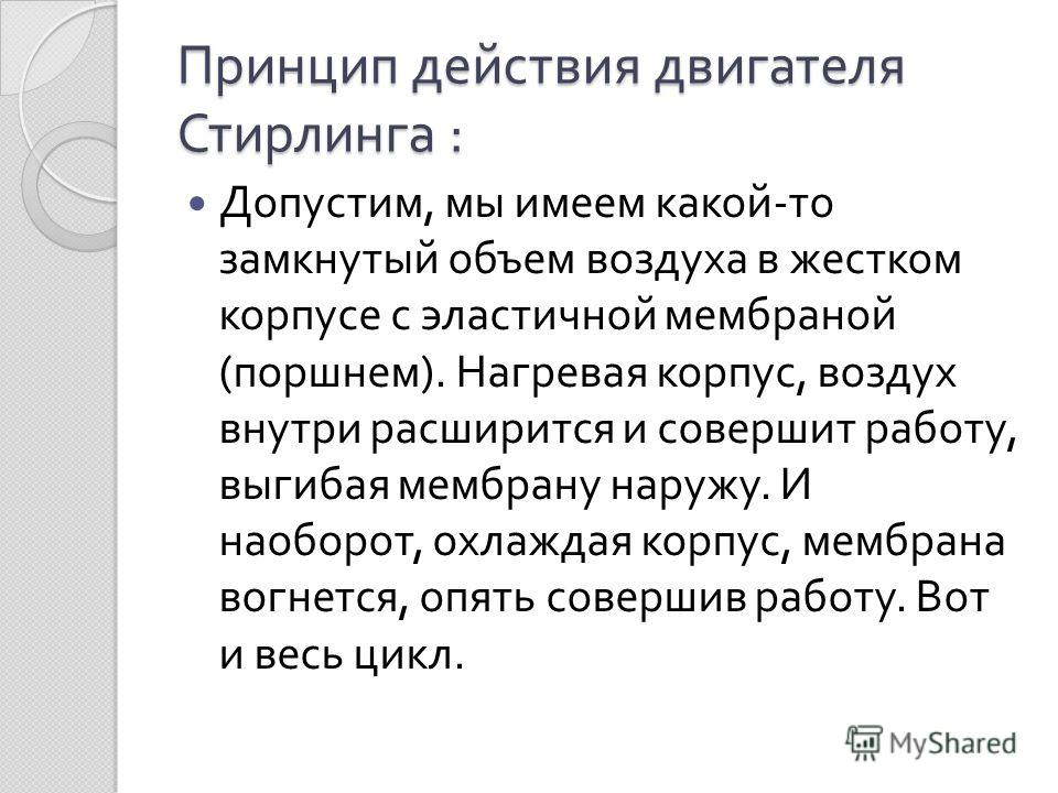 Роберт Стирлинг.