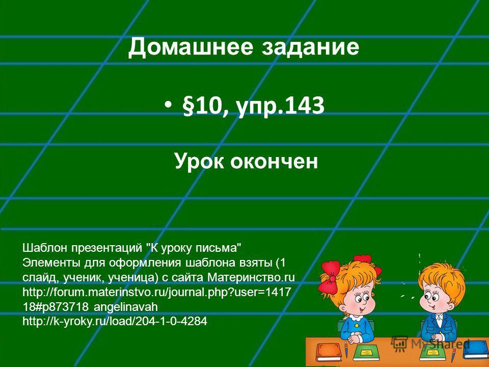 Домашнее задание §10, упр.143 Урок окончен Шаблон презентаций