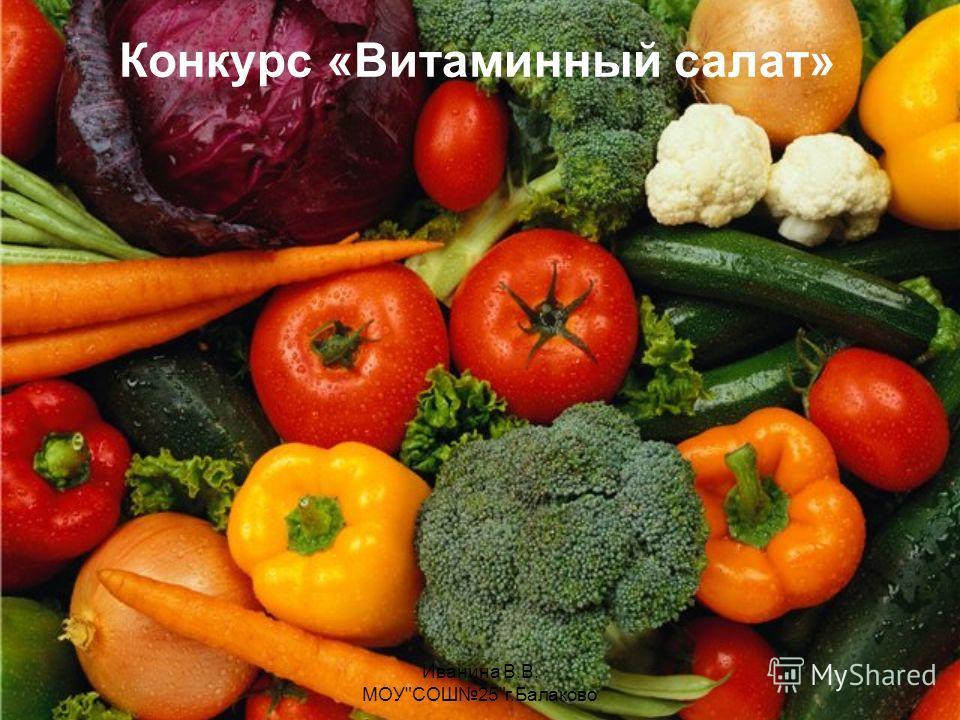 Конкурс «Витаминный салат» Иванина В.В. МОУСОШ25г.Балаково