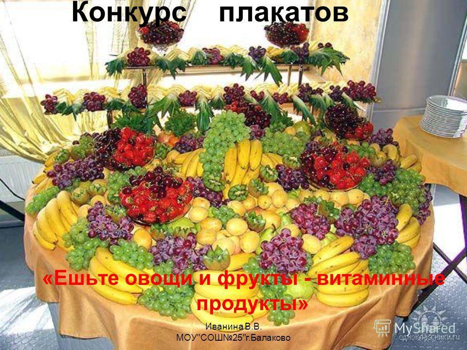 Конкурс плакатов «Ешьте овощи и фрукты - витаминные продукты» Иванина В.В. МОУСОШ25г.Балаково