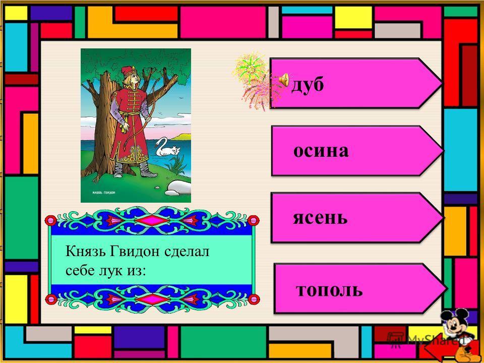 В Сказке о мертвой царевне и семи богатырях пса звали: Соколко Полкан Воронок Голубок