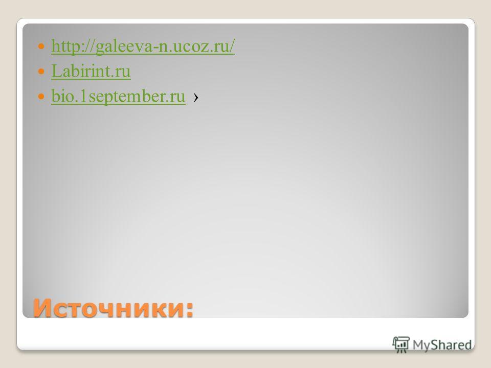 Источники: http://galeeva-n.ucoz.ru/ Labirint.ru bio.1september.ru