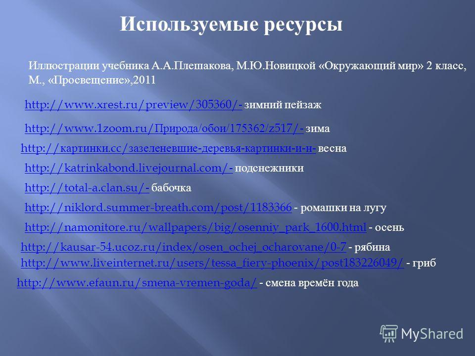 http://www.xrest.ru/preview/305360/-http://www.xrest.ru/preview/305360/- зимний пейзаж http://www.1zoom.ru/ Природа / обои /175362/z517/-http://www.1zoom.ru/ Природа / обои /175362/z517/- зима http:// картинки.cc/ зазеленевшие - деревья - картинки -