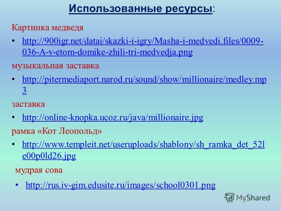Картинка медведя http://900igr.net/datai/skazki-i-igry/Masha-i-medvedi.files/0009- 036-A-v-etom-domike-zhili-tri-medvedja.png http://900igr.net/datai/skazki-i-igry/Masha-i-medvedi.files/0009- 036-A-v-etom-domike-zhili-tri-medvedja.png музыкальная зас