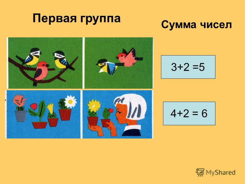 3+2 =5 4+2 = 6 Первая группа Сумма чисел