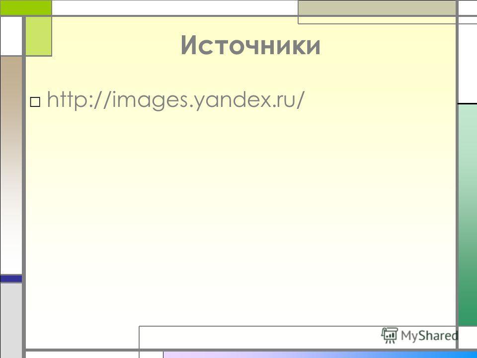 Источники http://images.yandex.ru/