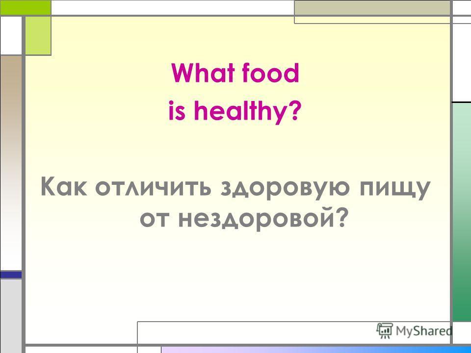 What food is healthy? Как отличить здоровую пищу от нездоровой?