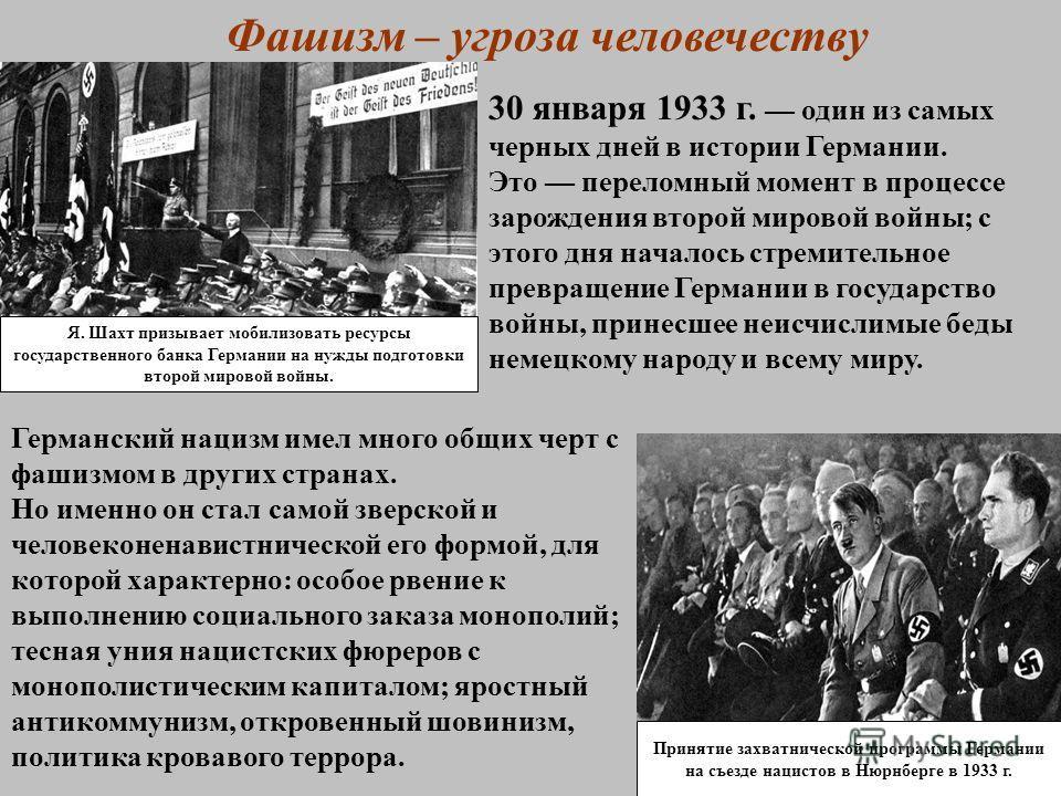 Фашизм – угроза человечеству 30 января 1933 г. один из самых черных дней в истории Германии. Это переломный момент в процессе зарождения второй мировой войны; с этого дня началось стремительное превращение Германии в государство войны, принесшее неис