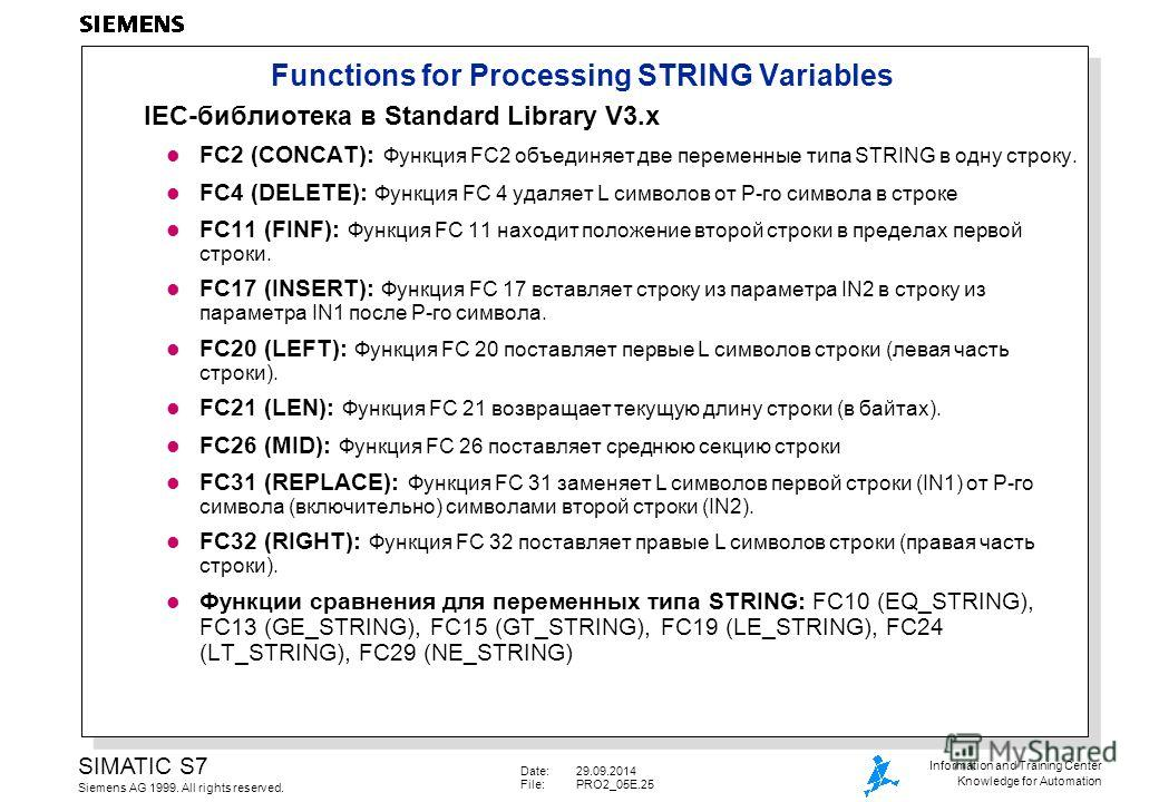 Date:29.09.2014 File:PRO2_05E.25 SIMATIC S7 Siemens AG 1999. All rights reserved. Information and Training Center Knowledge for Automation Functions for Processing STRING Variables IEC-библиотека в Standard Library V3. x l FC2 (CONCAT): Функция FC2 о