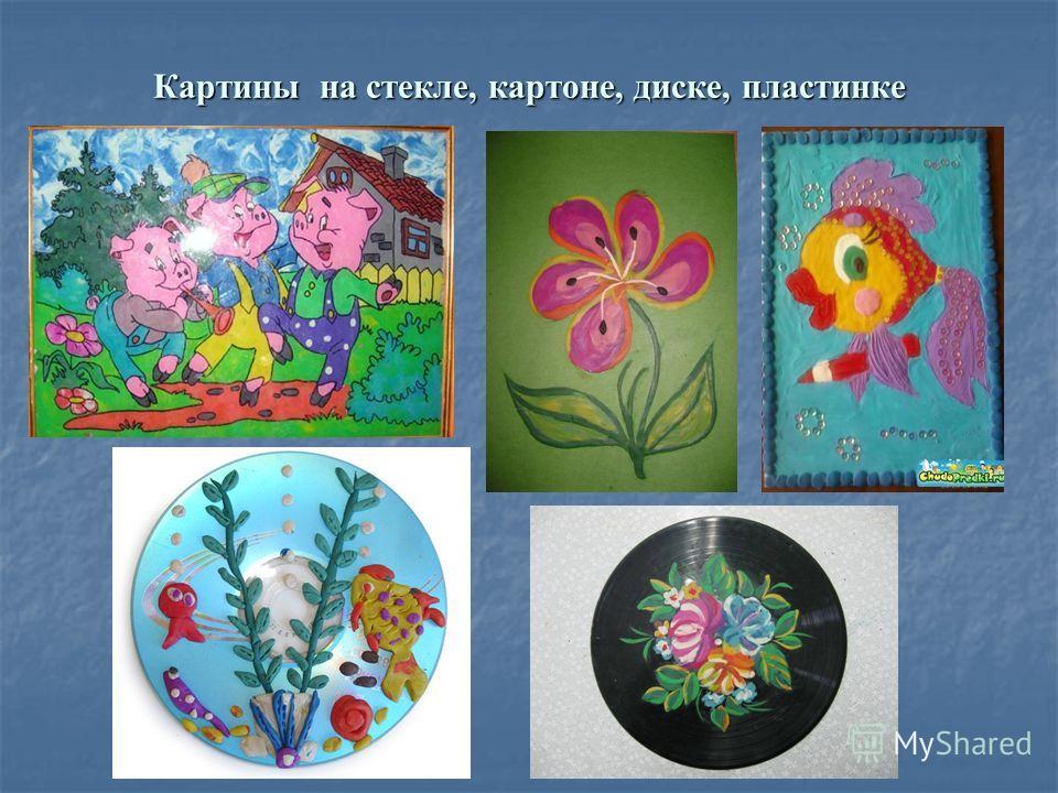 Картины на стекле, картоне, диске, пластинке
