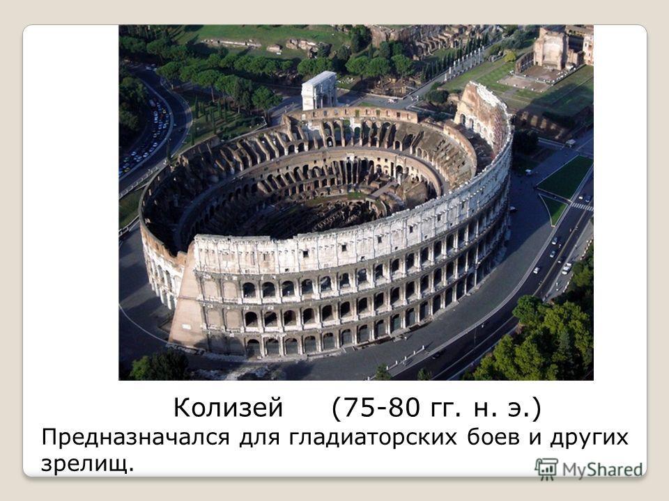 Колизей Предназначался для гладиаторских боев и других зрелищ. (75-80 гг. н. э.)
