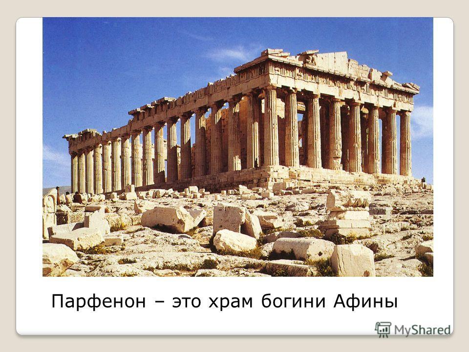 Парфенон – это храм богини Афины