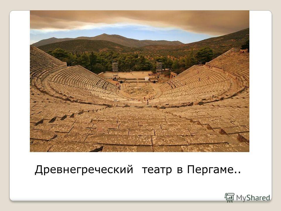 Древнегреческий театр в Пергаме..