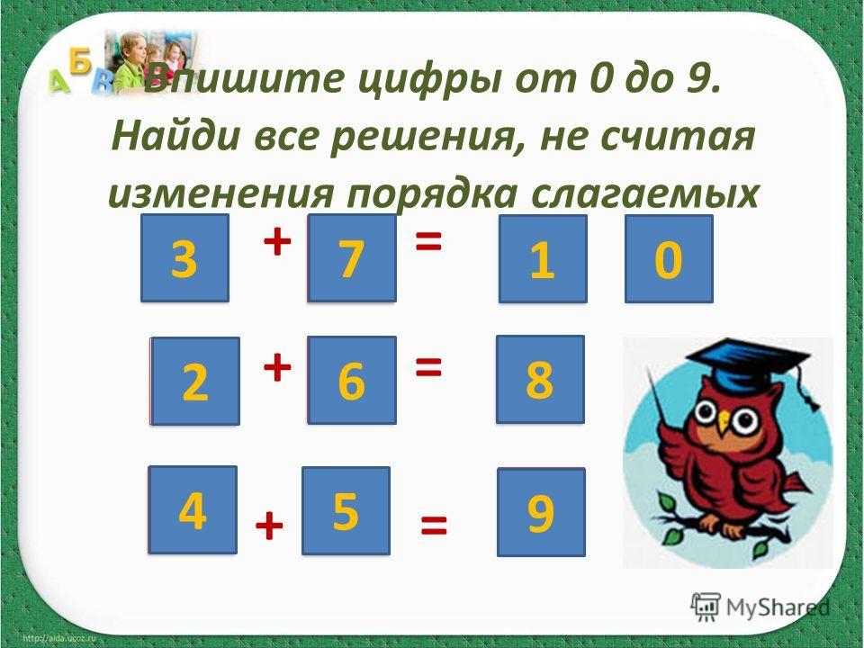Впишите цифры от 0 до 9. Найди все решения, не считая изменения порядка слагаемых + = + = 37 10 2 6 8 4 5 9