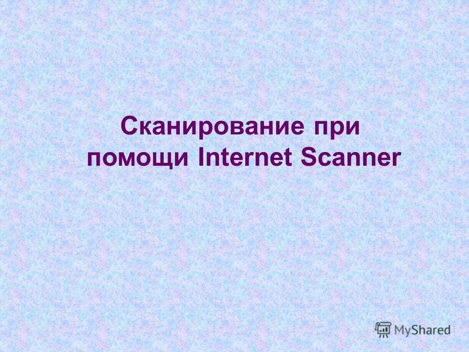 Сканирование при помощи Internet Scanner