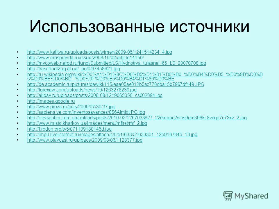 Использованные источники http://www.kalitva.ru/uploads/posts/wimen/2009-05/1241514234_4. jpg http://www.mospravda.ru/issue/2008/10/02/article14150/ http://mycoweb.narod.ru/fungi/Submitted/LS/Hydnotrya_tulasnei_65_LS_20070708. jpg http://5aschool2ug.a