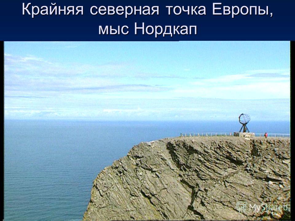 Крайняя северная точка Европы, мыс Нордкап