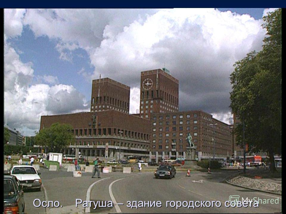 Осло. Ратуша – здание городского совета Осло. Ратуша – здание городского совета