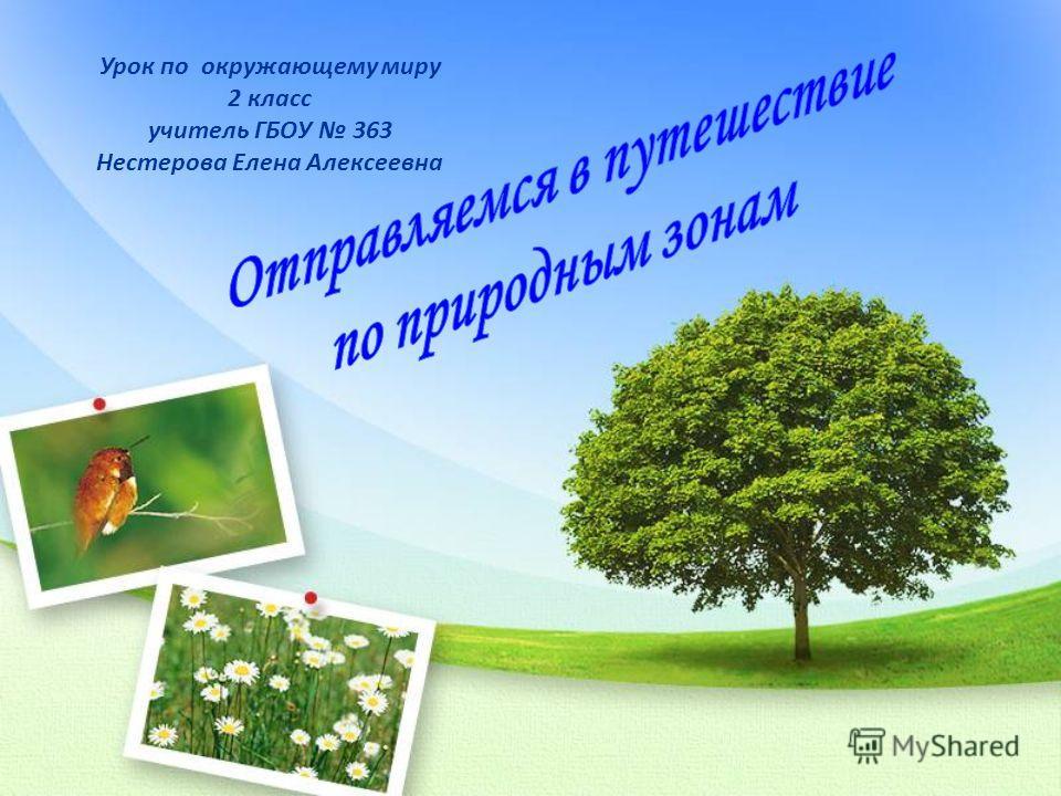 Урок по окружающему миру 2 класс учитель ГБОУ 363 Нестерова Елнеа Алексеевна