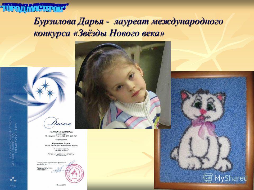 Бурзилова Дарья - лауреат международного конкурса «Звёзды Нового века»