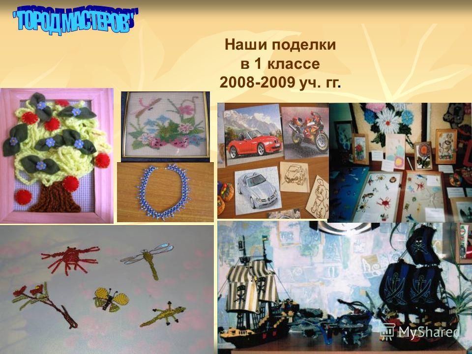 Наши поделки в 1 классе 2008-2009 уч. гг.