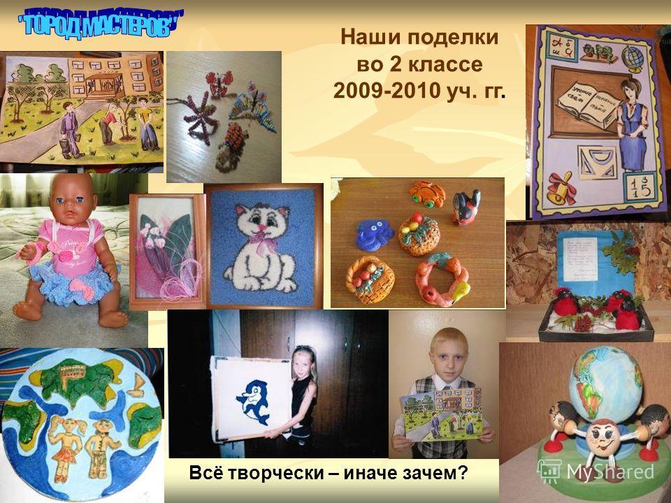 Всё творчески – иначе зачем? Наши поделки во 2 классе 2009-2010 уч. гг.