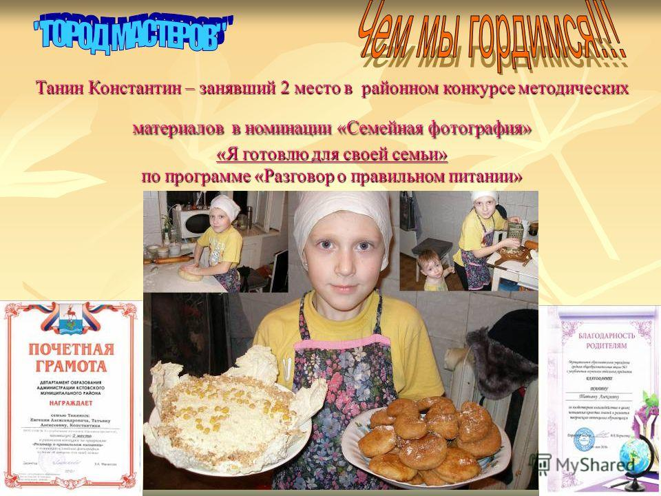 Танин Константин – занявший 2 место в районном конкурсе методических материалов в номинации «Семейная фотография» «Я готовлю для своей семьи» по программе «Разговор о правильном питании»