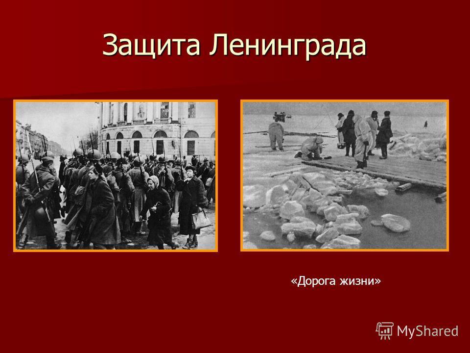 Защита Ленинграда «Дорога жизни»