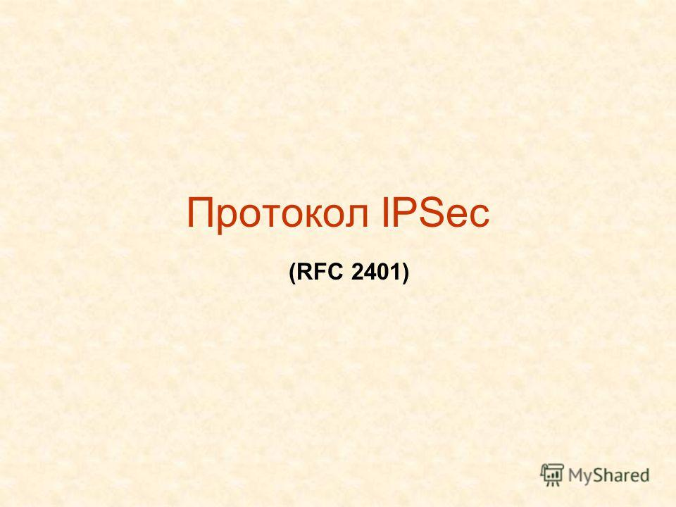 Протокол IPSec (RFC 2401)