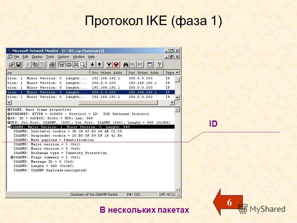 Протокол IKE (фаза 1) ID 6 В нескольких пакетах